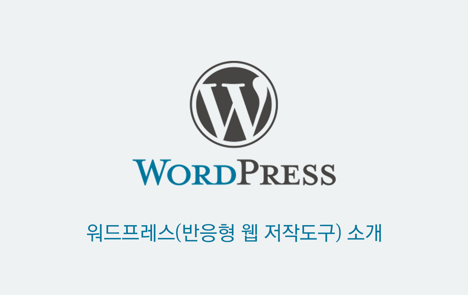 wordpress_Introduction