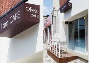 Ulsan_I-am-CAFÉ_1