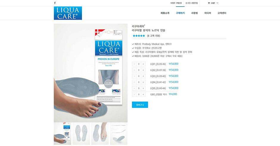 liqua-care_shop